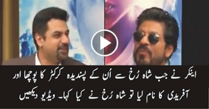 اینکر نے جب شاہ رخ خان سے انکے پسندیدہ کرکٹ کا پوچھا اور آفریدی کا نام لیا تو شاہ رخ خان نے کیا کہا- ویڈیو دیکھیں
