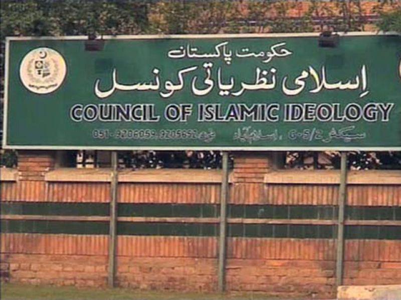 جہاد سے متعلق آیات کو نصاب قرآن سے نکالنے پر اسلامی نظریاتی کونسل برہم