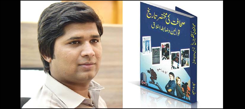 بدرسعید کی کتاب 'صحافت کی مختصر تاریخ'کی تقریب رونمائی