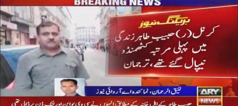 کرنل (ر) حبیب طاہر کی بھارت میں زیرحراست افواہوں پر دفتر خارجہ کا ردعمل