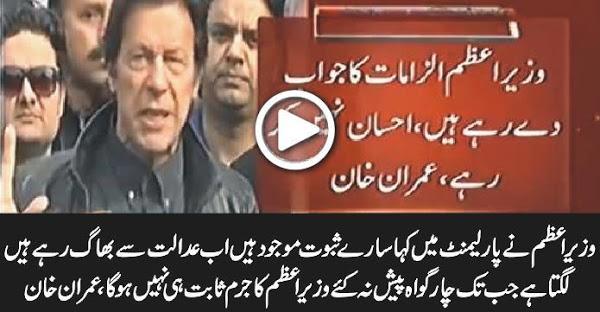 لگتا ہے جب تک چار گواہ پیش نہ کئے وزیر اعظم کا جرم ثابت نہیں ہوگا- عمران خان ویڈیو دیکھیں