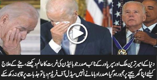 سپر  پاور  کا  نائب صدر  اتنا  غریب ? بیٹے  کے  علاج  کے  لئے  گھر  بیچنے  پر  مجبور - ویڈیو دیکھیں