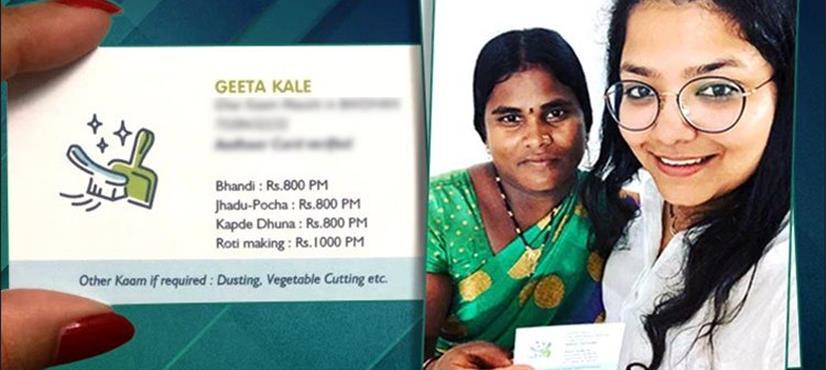 بزنس کارڈ نے گھروں میں کام کرنے والی ماسی کی قسمت بدل دی