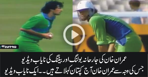 عمران خان کی بولنگ اور بتٹنگ کی ایسی ویڈیو جسے دیکھ کر آپ حیران رہ جاینگے