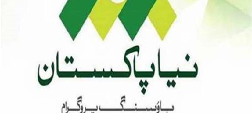 نیا پاکستان ہاؤسنگ پروگرام میں رجسٹریشن کرانے والوں کیلئے بڑی خبر