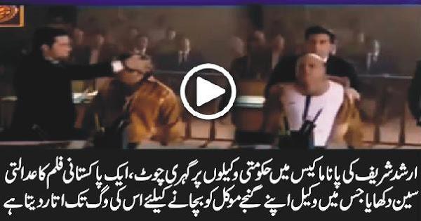 ارشد  شریف  پاکستانی فلم کا ایک کلیپس چلا کر نواز شریف کے وکیلوں کی حوب چھترول کردی - ویڈیو دیکھیں