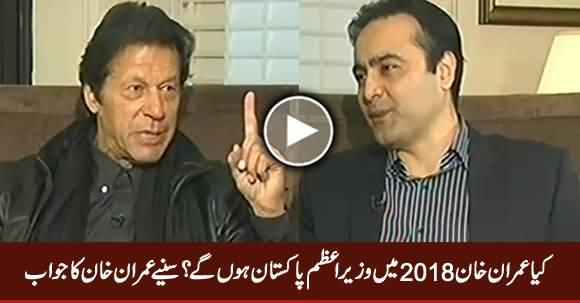 کیا 2018 کے الیکشن میں عمران خان وزیر اعظم ہوں گے؟؟ سنئے عمران خان کا جواب-