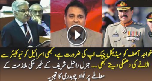 راحیل شریف کے حلاف بولنے پر فواد چودہری نے خواجہ اصف کی حوب چھترول کردی - ویڈیو دیکھیں