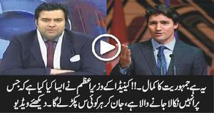 کینیڈا کے وزیر اغظم نے ایسا کیا کیا کہ جس پر اس کو وزارت اغظمیٰ سے ہٹایا جا رہا ہے -ویڈیو دیکھیں