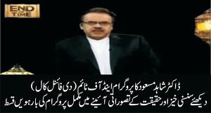 اینڈ آف ٹائمز (دی فائنل کال) - ڈاکٹر شاہد مسعود - بارویں قسط (18th June 2016)