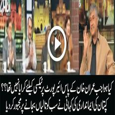 پی ٹی آئی کے صوبائی وزیر ثمرعلی خان عمران خان کی ایمانداری کی کہانی سناتے ہوئے- ویڈیو ضرور دیکھئے گا-