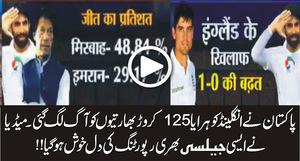 پاکستان نے انگلینڈ کو ہرایا 125 کروڑ بھارتیوں کو اگ لگ گئی-میڈیا نے ایسی جیلسی بھری رپورٹنگ کی کہ دل خوش ہوگیا !!