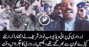 آصف علی زرداری اور نواز شریف کی جیل میں لڑائی کی خاص ویڈیو...ویڈیو میں دیکھئے یہ لوگ ماضی میں کیا کیا حرکتیں کرتے تھے