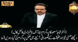 اینڈ آف ٹائمز (دی فائنل کال) - ڈاکٹر شاہد مسعود - گیارویں قسط (17th June 2016)