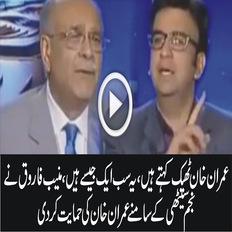 جب جیو ٹی وی کے معروف اینکر منیب فاروق نے نجم سیٹھی کے سامنے عمران خان کے تعریف کی تو نجم سیٹھی کا کیا حال ہوا ؟؟ وڈیو میں دیکھیں