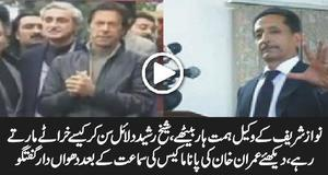 عمران خان کی پانامہ کیس کے سماعت کے بعد دھواں دار پریس کانفرنس -ویڈیو دیکھئے