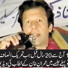 عمران خان کی 1996 میں پاکستان تحریک انصاف کے جلسے کی سب سے تقریر ملاحظہ کریں-