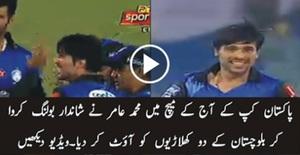 پاکستان کپ میں محمّد عامر کی شاندار بولنگ- ویڈیو دیکھیں-