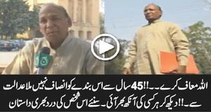 ٤٥  سال    سے  اس   آدمی   کو   پاکستان   کی   عدالتوں  سے  انصاف  نہیں  مل  رہا   - ایک غریب پاکستانی کا درد بھرا داستان اس ویڈیو  میں  دیکھئے