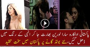 پاکستانی اداکارہ سارا لورین بھارت جا کر انہی کے رنگ میں ڈھل گئی......