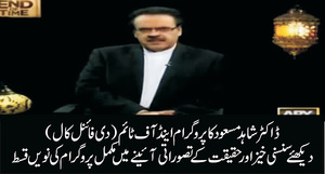 اینڈ آف ٹائمز (دی فائنل کال) - ڈاکٹر شاہد مسعود - نویں قسط (15th June 2016)