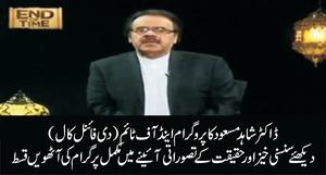 اینڈ آف ٹائمز (دی فائنل کال) - ڈاکٹر شاہد مسعود - اٹھوی قسط (14th June 2016)