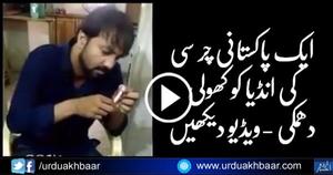 ایک پاکستانی چرسی کی انڈیا کو کھولی دھمکی- ویڈیو دیکھیں