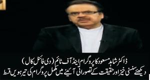 اینڈ آف ٹائمز (دی فائنل کال) - ڈاکٹر شاہد مسعود - تیروں قسط (19th June 2016)
