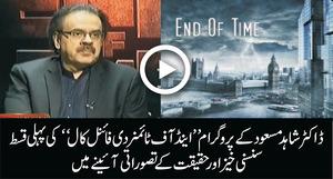 اینڈ آف ٹائم (دی فائنل کال) - ڈاکٹر شاہد مسعود - پہلی قسط (7th June 2016)