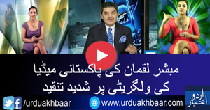 مبشر لقمان کی پاکستانی میڈیا کی ولگریٹی پر شدید تنقید