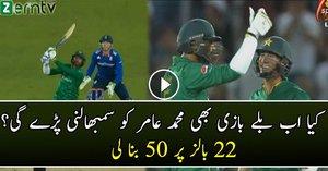 محمّد عامر کی 22 بولز پر 50 زبردست بلے بازی عامر کی طرف سے- ویڈیو دیکھیں