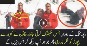 آئیس سکیٹنگ کرتی جاندار خاتون نے کمزور  سے رپورٹر کو ٹکر ماردی - اس کے بعد کیا ہوا  ویڈیو میں دیکھئے