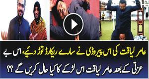 ایک پاکستانی نے عامر لیاقت کی نقل اتارتے ہوئے عامر لیاقت کی زبردست بے عزتی کرڈالی. ویڈیو میں دیکھیں   . ........