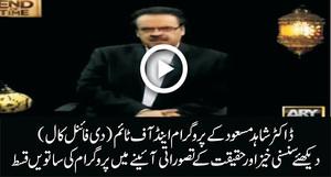 اینڈ آف ٹائمز (دی فائنل کال) - ڈاکٹر شاہد مسعود - ساتھوی قسط (13th June 2016)