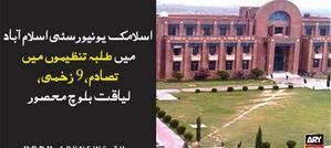 اسلامک یونیورسٹی اسلام آباد میں طلبہ تنظیموں میں تصادم،9 زخمی، لیاقت بلوچ محصور