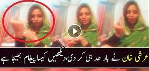بھارتی ماڈل عرشی خان نے ساری حدیں توڑ دیں ، انتہائی شرم ناک پیغام بھیجا- ویڈیو دیکھیں
