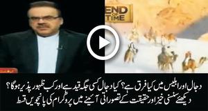 اینڈ آف ٹائمز (دی فائنل کال) - ڈاکٹر شاہد مسعود - پانچوی قسط (11th June 2016)