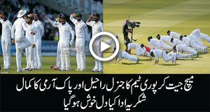 انگلینڈ کو ٹیسٹ میچ میں شکست دینے کے بعد پاکستانی کرکٹ ٹیم نے کس طرح جشن منائی...ویڈیو میں دیکھیں